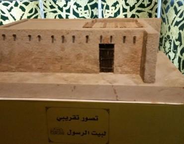 Ja si është dukur shtëpia e Muhammedit a.s. (Foto&Video)